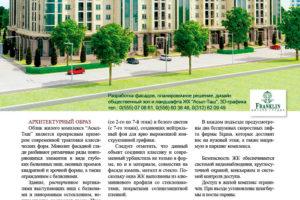 Разработка Фасадов ЖК «Асыл-Таш»